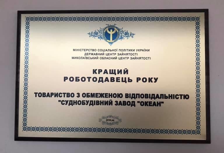 """Суднобудівний завод """"Океан"""" – кращий роботодавець 2019 року"""