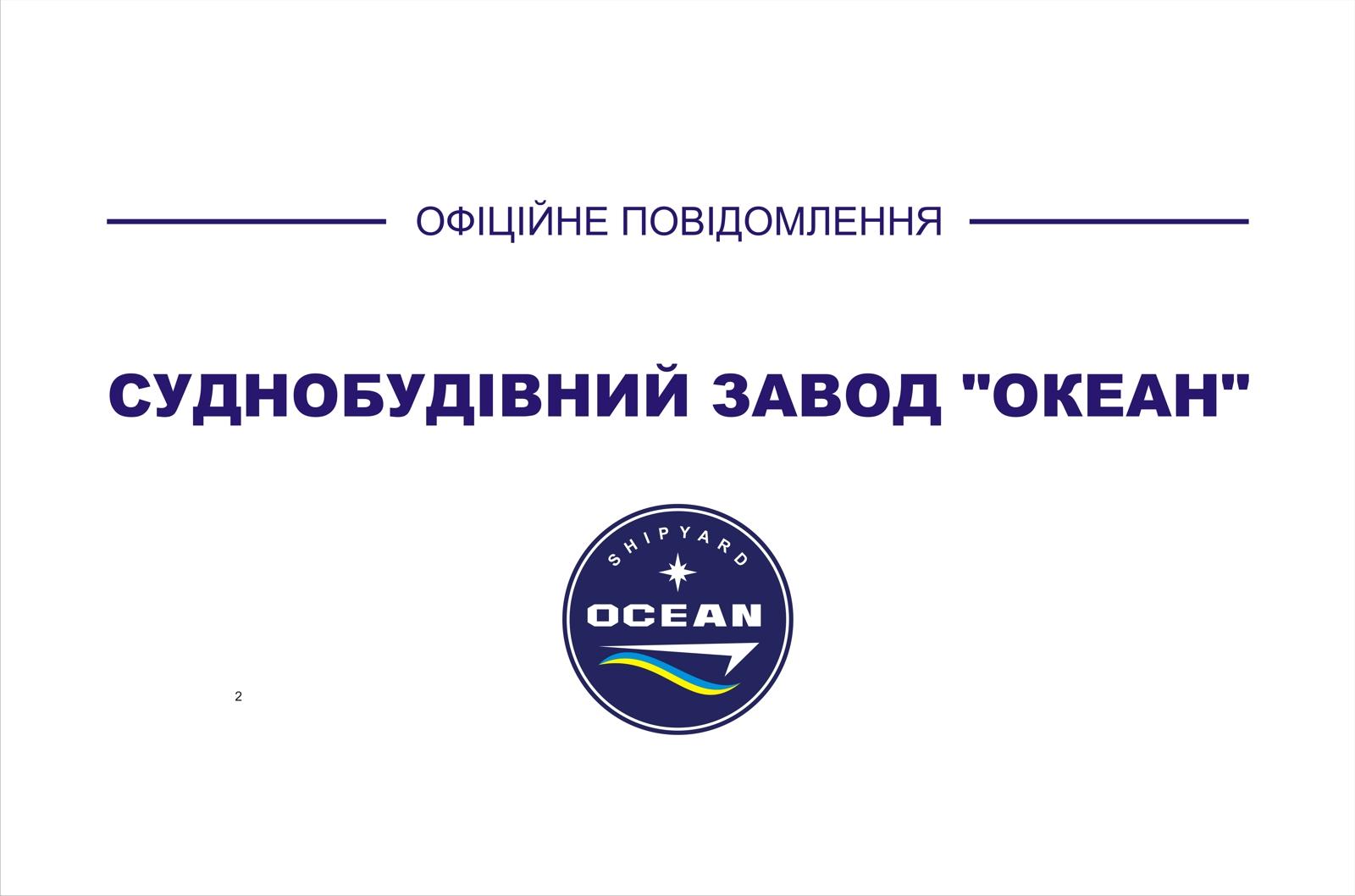 Створення Наглядової ради Суднобудівного заводу «Океан»