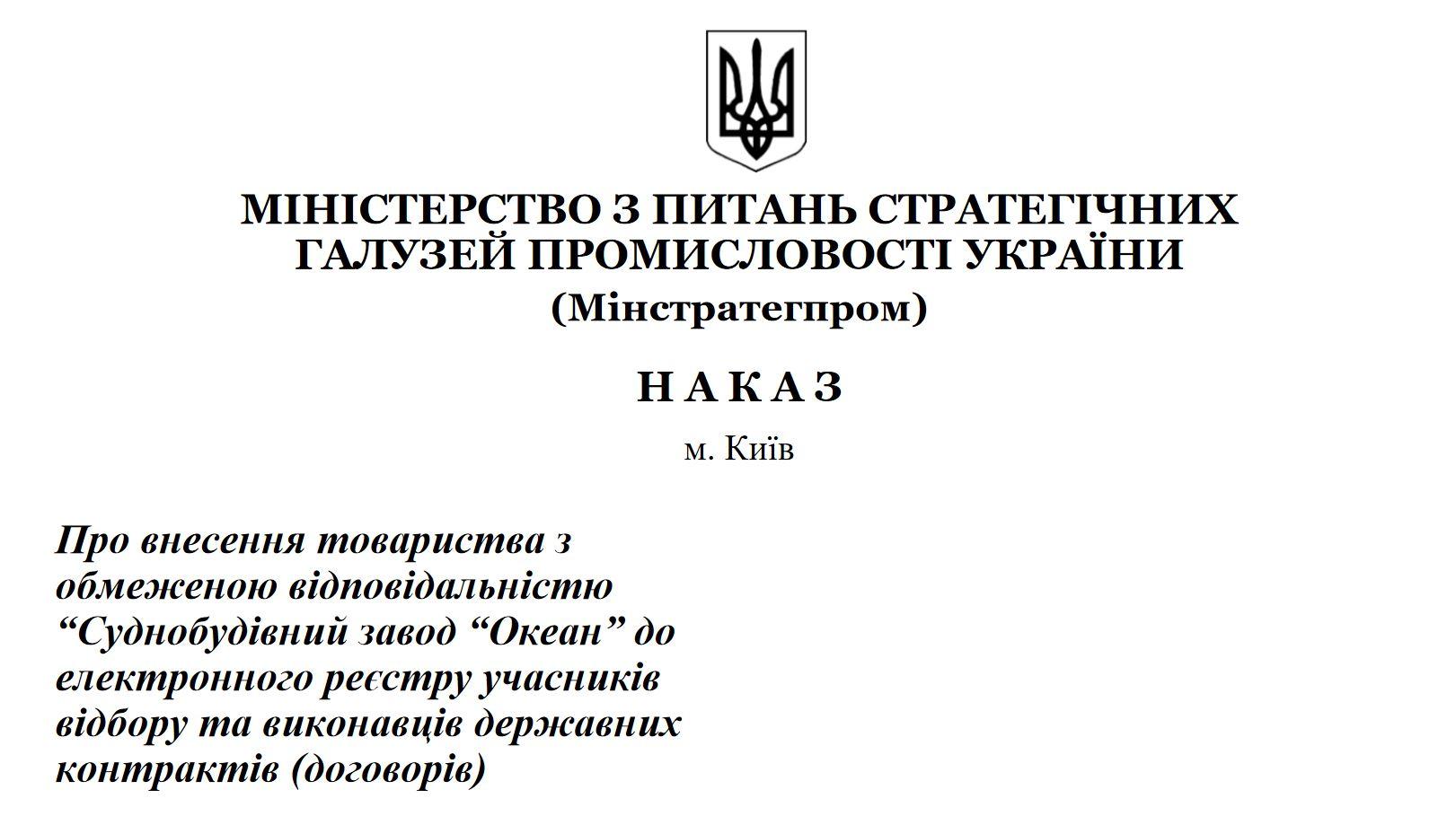 """""""Океан"""" внесено в реєстр виконавців державних контрактів"""